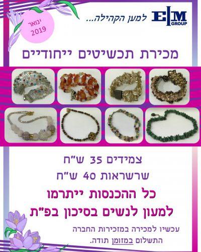 מכירת תכשיטים למען נשים בסיכון- ינואר 2019