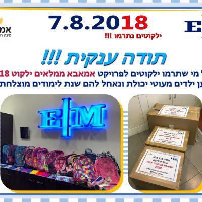 EIM-תודה רבה על תרומת ילקוטים 2018